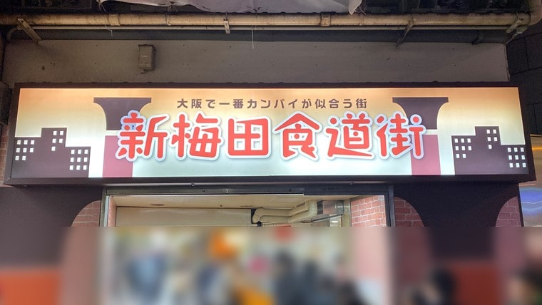 大阪駅近くの新梅田食堂街にあるたこ焼き「はなだこ」