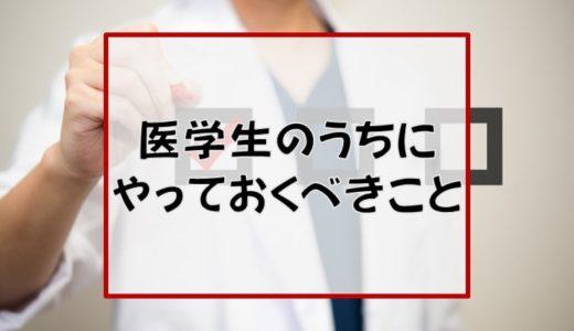 現役医師が語る!医学生のうちに絶対やっておくべきことを紹介します。