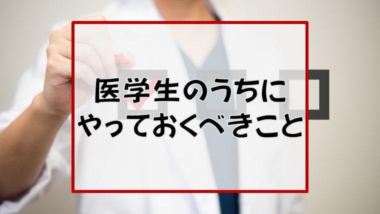 医学生のうちにやっておくべきことを4つ紹介します。