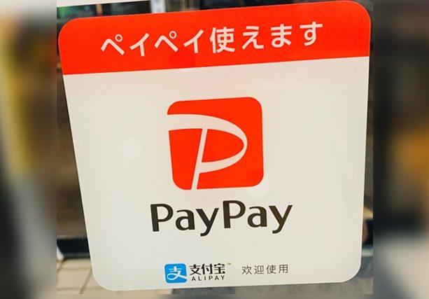 PayPay(ペイペイ)の設定と使い方|メリット・デメリットも紹介