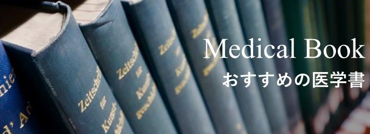 おすすめの医学書