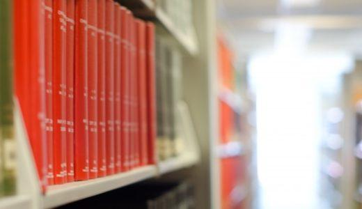 教科書を捨てるのがもったいない時は専門書アカデミーで売るのがおすすめ。