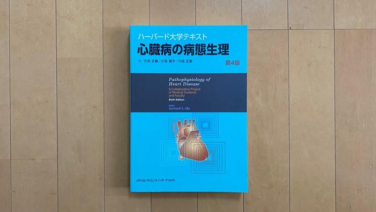 循環器内科のおすすめの本・教科書・参考書