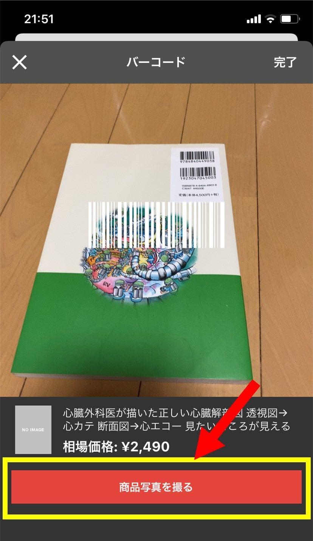 医学書・教科書・参考書を少しでも高く売るならメルカリがおすすめです。