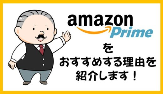 Amazonプライムは医師におすすめするサービスである理由をくわしく解説します