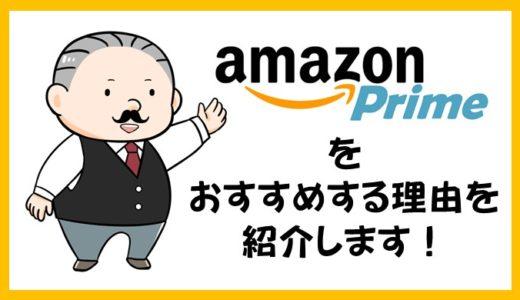 Amazonプライムはとてもおすすめのサービス!特典について詳しく解説!