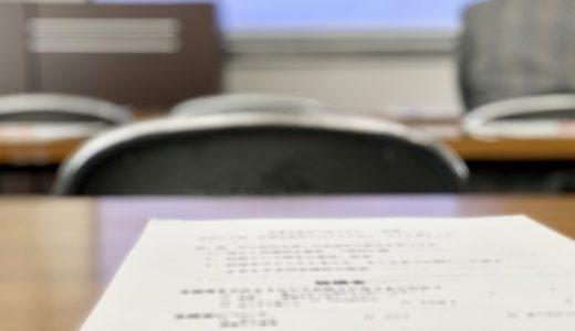 循環器専門医試験|レポートなど準備すべき書類をまとめました。