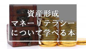 資産形成やマネーリテラシーについて学べるおすすめの本