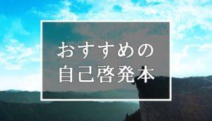 おすすめの自己啓発本