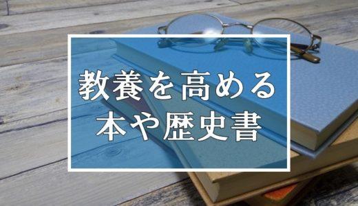 【書評】教養を身につけるために読むべきおすすめの本や歴史書を紹介!