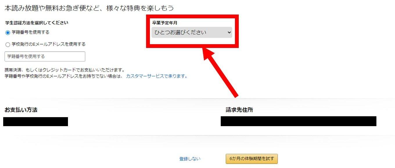 Amazonプライム会員からスチューデント会員に切り替える時の手順