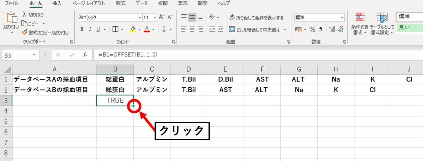 エクセルの項目が一致しているか関数を使ってひと目で見分ける方法
