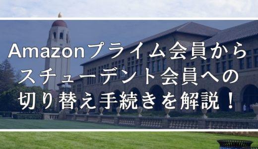 【簡単】Amazonプライムからプライムスチューデントに切り替える際の手順を解説!
