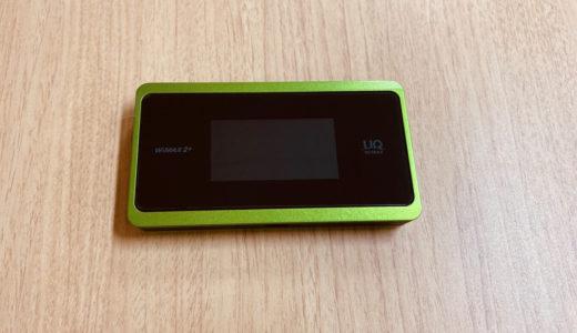 【感想】モバイルwifiの「Smafi WiMAX」と契約したので正直にレビューします。