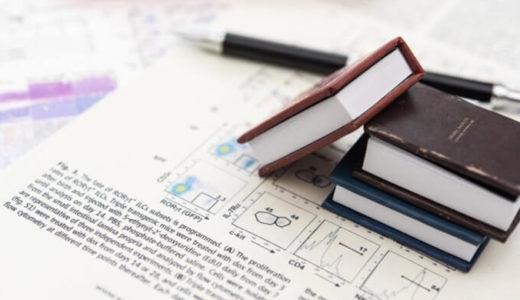 Mendeleyの使い方|無料で使える文献管理ソフトで論文を管理しよう