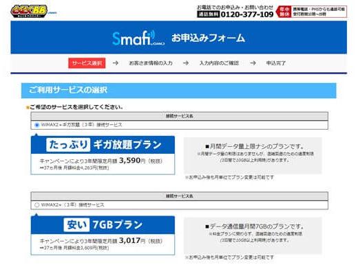 Smafi WiMAXの申し込み方