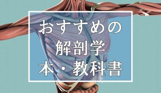 【厳選】医学生、研修医におすすめする解剖学の本・教科書をまとめて紹介!