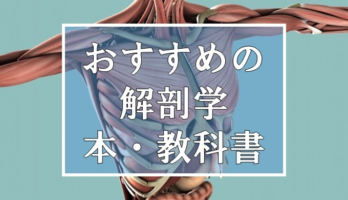 医学生、研修医におすすめする解剖学の本・教科書