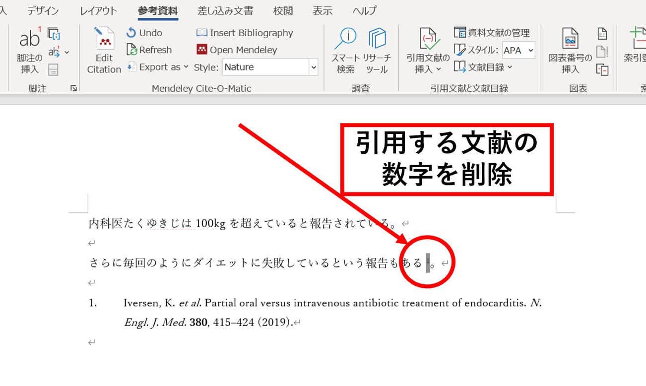 Mendeleyで文献を削除する方法