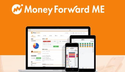 自動で家計簿をつけてくれるアプリ「マネーフォワード」で家計を把握しよう