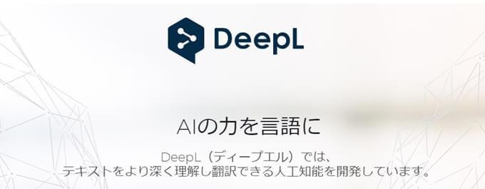 英語論文を読む時に役立つ自動翻訳ツール「DeepL」の便利な使い方