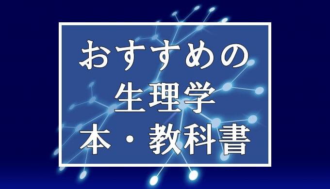 【基礎医学】医学生・研修医におすすめする生理学の本・教科書を紹介!