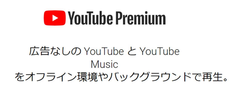 Youtubeプレミアムはとても便利なサービスです